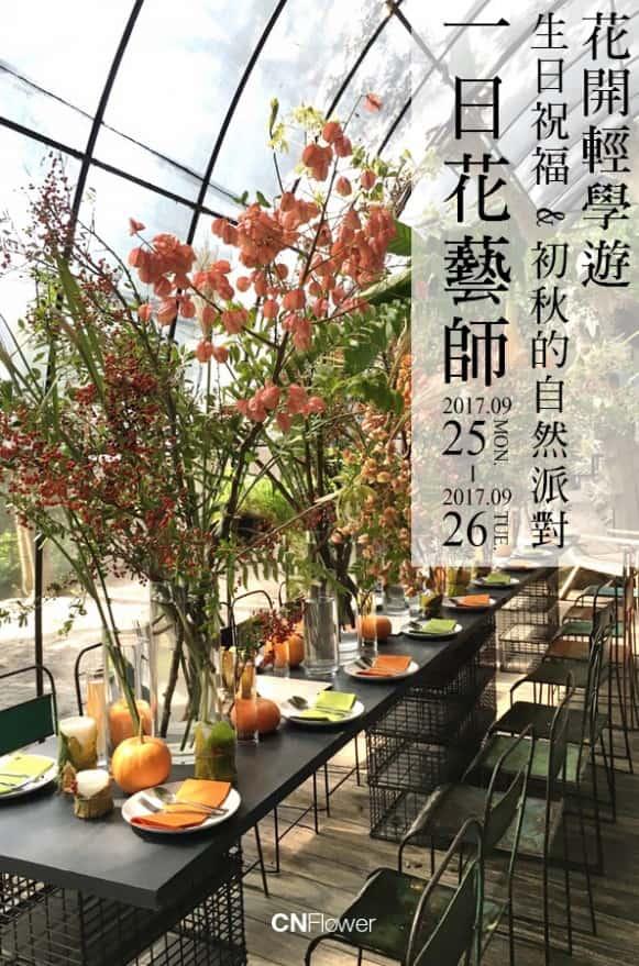 一日花藝師-生日祝福-&-初秋的自然派對B