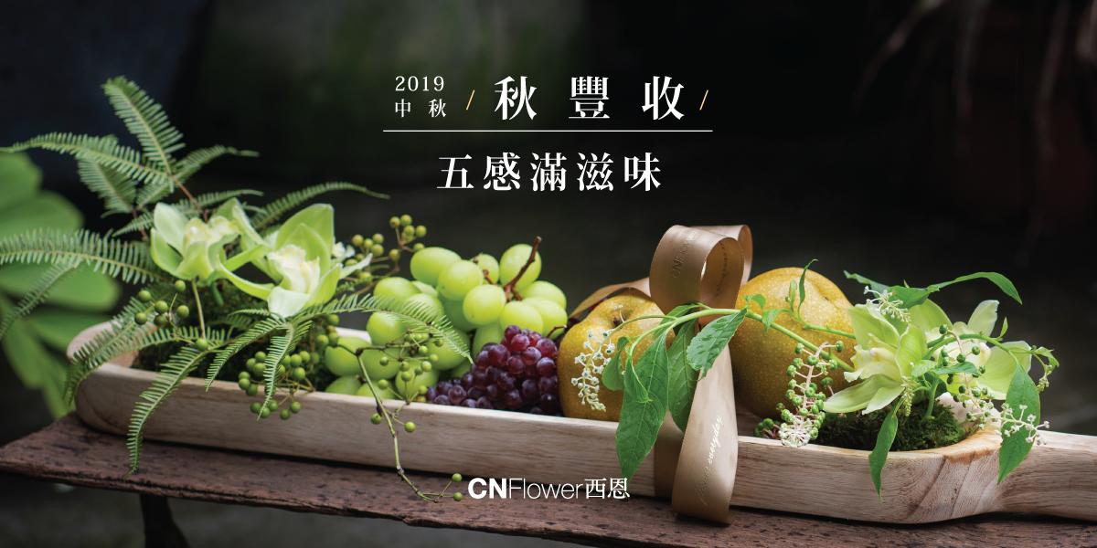 2019中秋_Banner_預告2