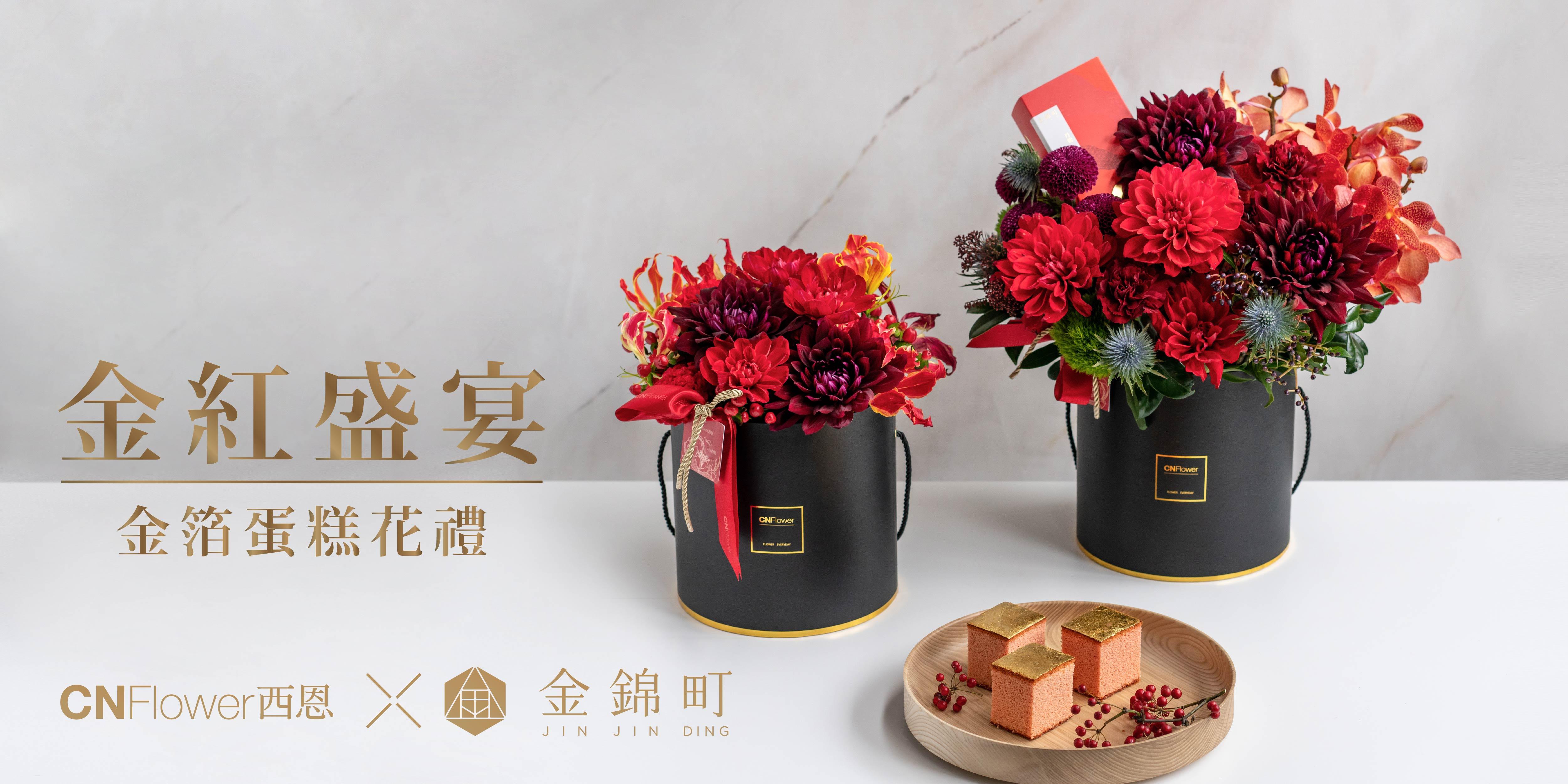 1200X600-金紅盛宴-01